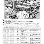 7/10近現代建築セミナー「今、改めて学ぶ巨匠建築家の足跡」by丸谷博男