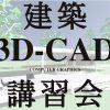 夏期講座 建築3D-CAD講習会 のご案内