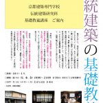 伝統建築研究科 基礎教養講座