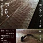 「はつる。」向井恭介のしごと展&セミナー @KYOMO 9月24日