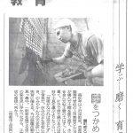 本校学生が新聞に掲載されました。
