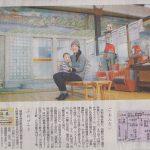 吉田レナさん@朝日新聞    5/18