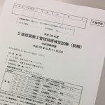 施工管理技士(学科)受験 6/11