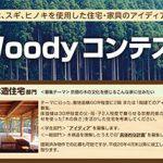 Woodyコンテスト 木造住宅部門入賞