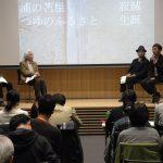 市民講座シンポジウム「今日の民藝という視点。」12月1日