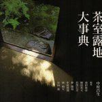 『茶室露地大事典』と『茶の湯空間の近代』
