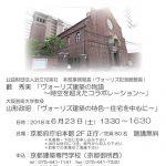 市民講座(6/23)受講申込終了のお知らせ