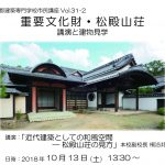 市民講座Vol.31-2重要文化財・松殿山荘