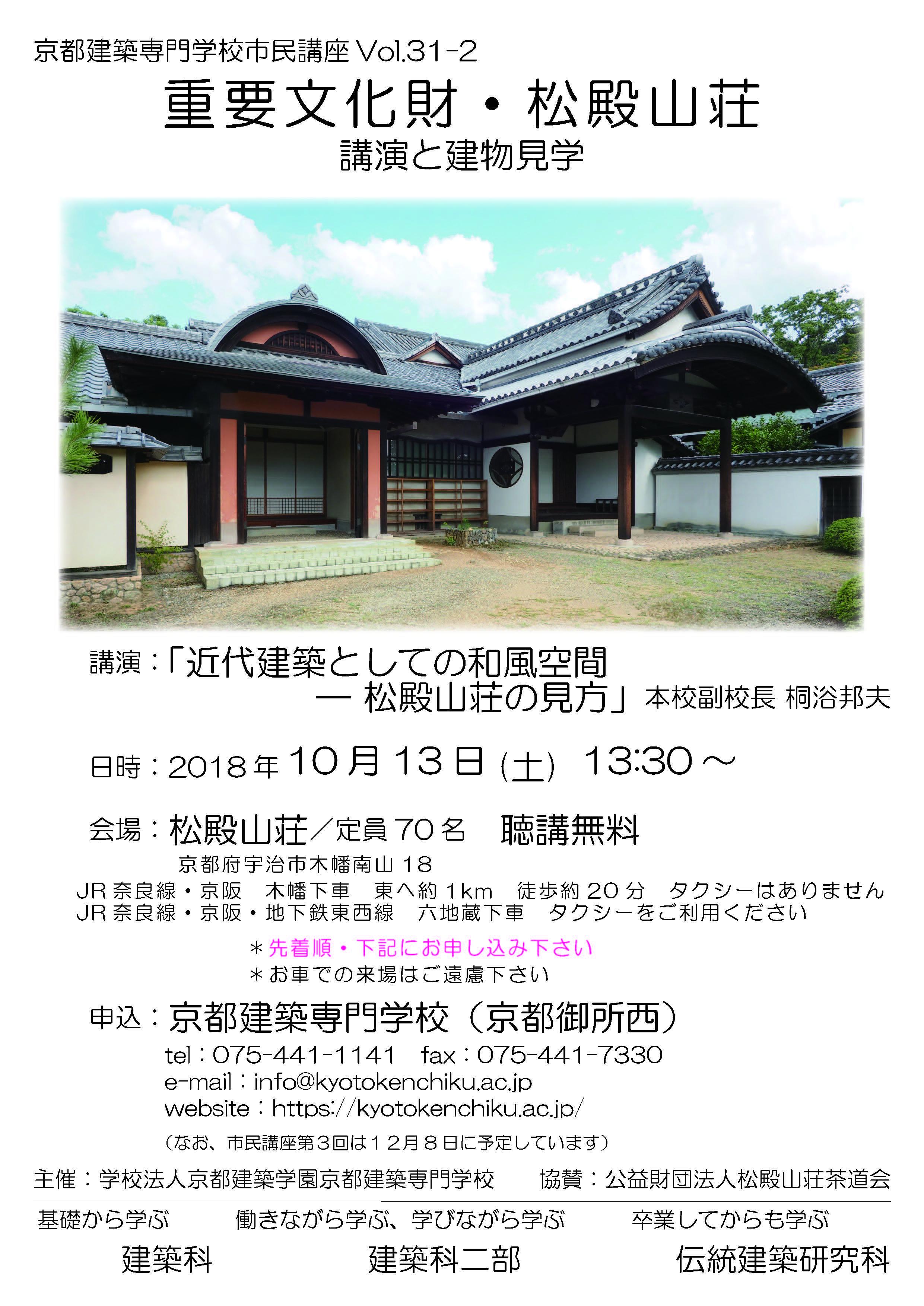 https://kyotokenchiku.ac.jp/wp-content/uploads/2018/08/657ed4381fa5ffb772e0fdb836b837f5.jpg
