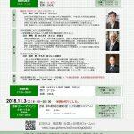 本校卒業生で弁護士の神崎哲さんが、第1回構造塾全国大会で講演されました