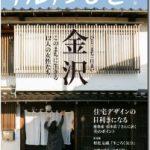 本校の卒業生・中田哲さんが『 第5回チルチンびと住宅建築賞』若手建築家部門佳作入賞されました
