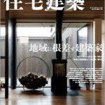 本校の卒業生・吉田玲奈さん多田豊さんの作品が『住宅建築』に掲載されました