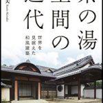 茶道文化学術奨励賞