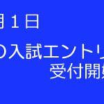 6/1からAO入試エントリー受付開始!