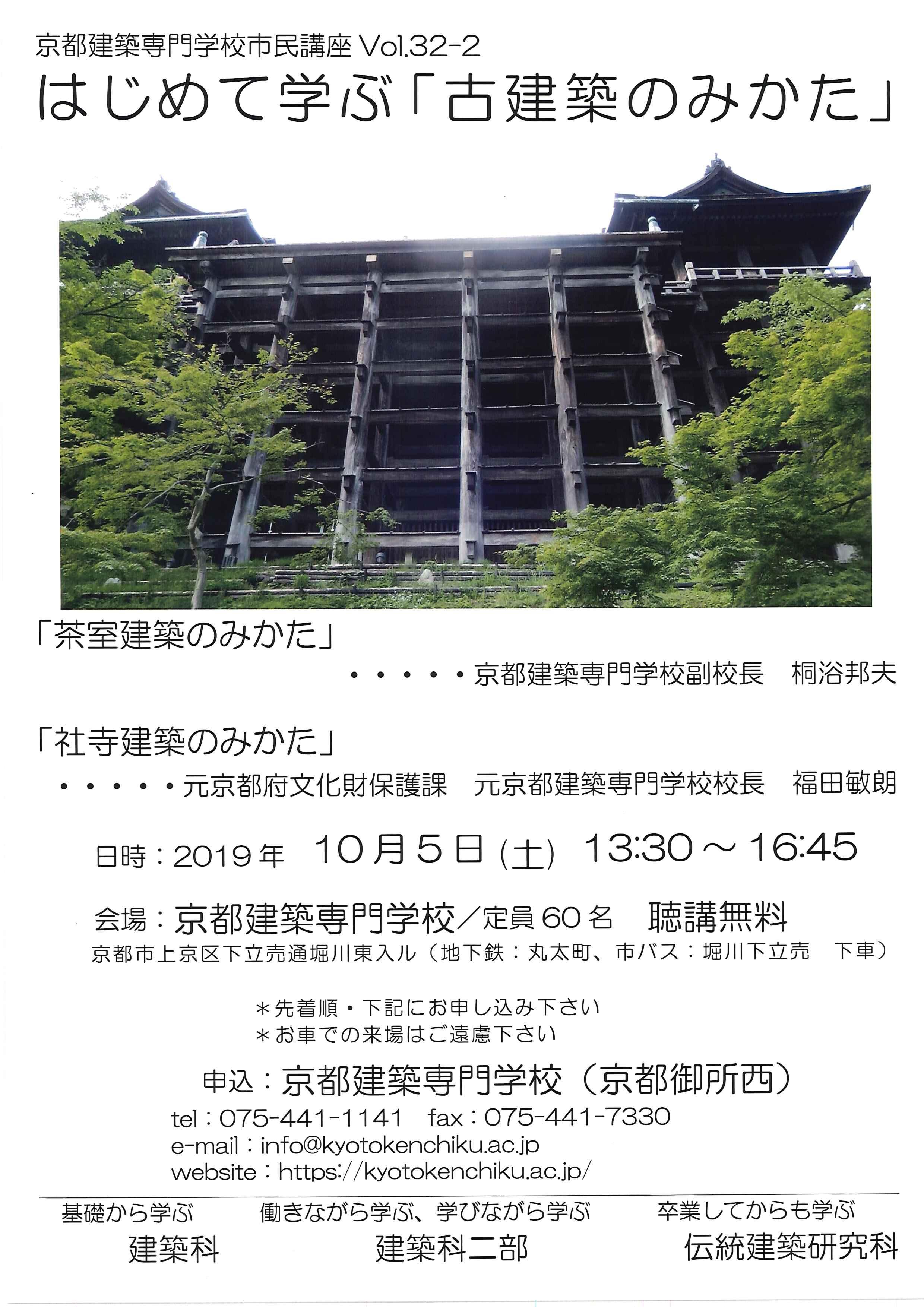 https://kyotokenchiku.ac.jp/wp-content/uploads/2019/08/2019-2-shimin.jpg