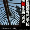 卒業制作展のご案内 2/28~3/1