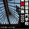 卒業制作展のご案内 2/28~3/1