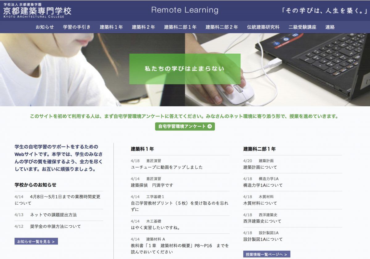 Remote Learning Webサイト