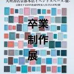 2020年度卒業制作展のおしらせ 3/5(金)~3/7(日)